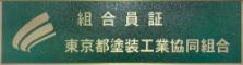 東京都塗装工業協同組合へのリンク
